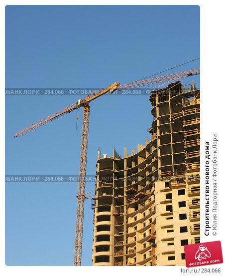 Купить «Строительство нового дома», фото № 284066, снято 11 мая 2008 г. (c) Юлия Селезнева / Фотобанк Лори