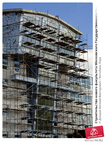 Строительство нового факультета Московского Государственного Университета, фото № 94362, снято 11 сентября 2007 г. (c) Донцов Евгений Викторович / Фотобанк Лори