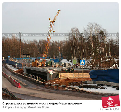 Строительство нового моста через Черную речку, фото № 242330, снято 3 апреля 2008 г. (c) Сергей Халадад / Фотобанк Лори