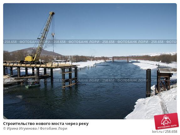 Строительство нового моста через реку, фото № 258658, снято 9 марта 2008 г. (c) Ирина Игумнова / Фотобанк Лори
