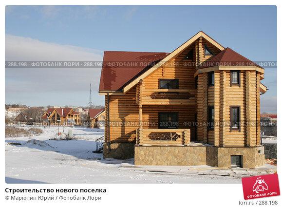 Строительство нового поселка, фото № 288198, снято 21 ноября 2007 г. (c) Марюнин Юрий / Фотобанк Лори