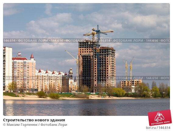 Строительство нового здания, фото № 144614, снято 16 апреля 2007 г. (c) Максим Горпенюк / Фотобанк Лори