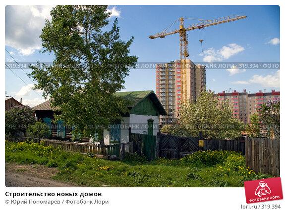 Строительство новых домов, фото № 319394, снято 4 июня 2008 г. (c) Юрий Пономарёв / Фотобанк Лори