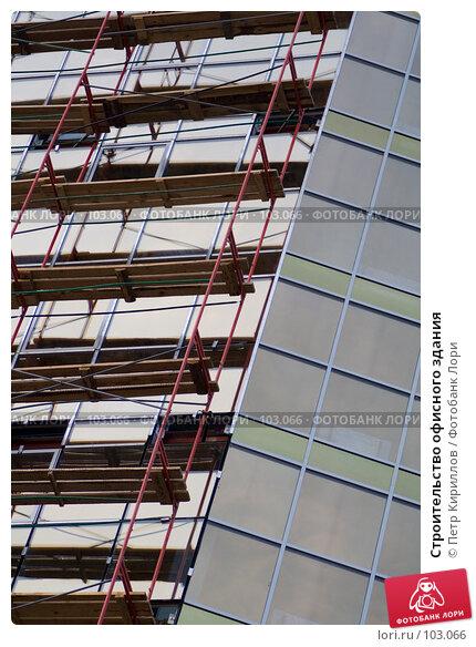 Строительство офисного здания, фото № 103066, снято 23 августа 2017 г. (c) Петр Кириллов / Фотобанк Лори