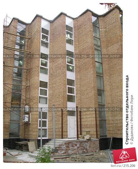 Строительство отдельного входа, эксклюзивное фото № 215206, снято 22 октября 2007 г. (c) Дудакова / Фотобанк Лори