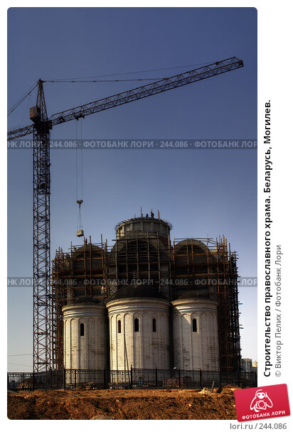 Строительство православного храма. Беларусь, Могилев., фото № 244086, снято 26 июня 2017 г. (c) Виктор Пелих / Фотобанк Лори