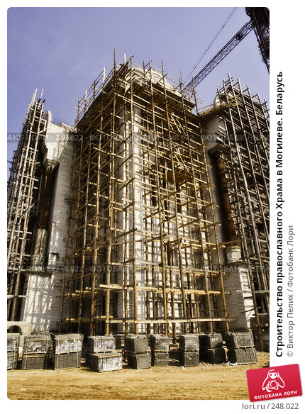 Строительство православного Храма в Могилеве. Беларусь, фото № 248022, снято 28 июля 2017 г. (c) Виктор Пелих / Фотобанк Лори