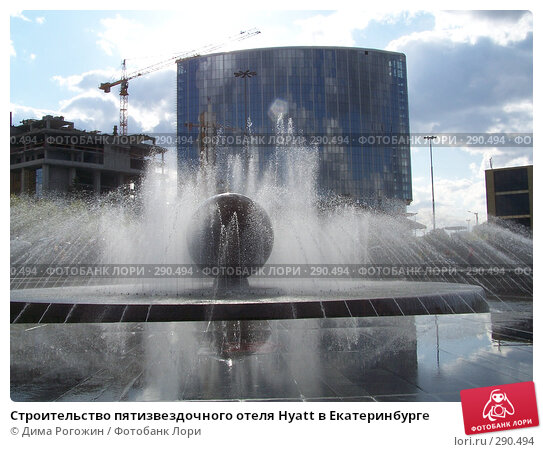 Строительство пятизвездочного отеля Hyatt в Екатеринбурге, фото № 290494, снято 16 мая 2008 г. (c) Дима Рогожин / Фотобанк Лори