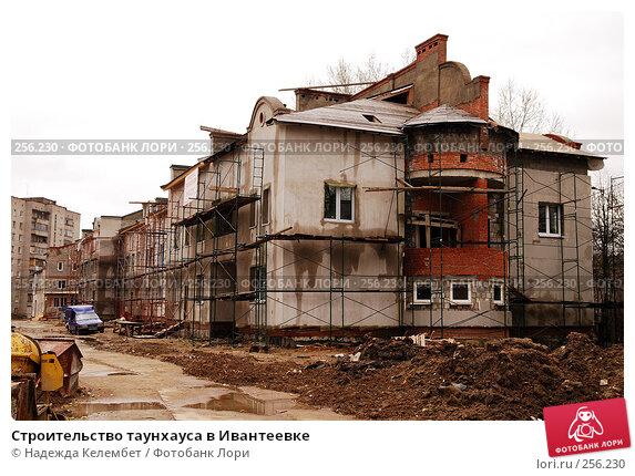 Строительство таунхауса в Ивантеевке, фото № 256230, снято 19 апреля 2008 г. (c) Надежда Келембет / Фотобанк Лори