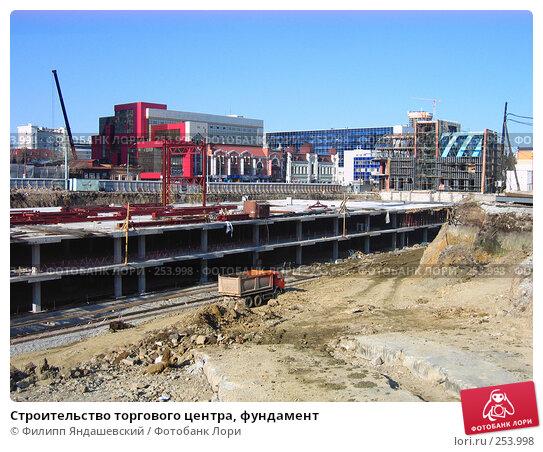 Строительство торгового центра, фундамент, фото № 253998, снято 16 апреля 2008 г. (c) Филипп Яндашевский / Фотобанк Лори