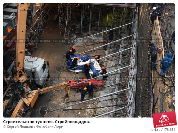 Строительство туннеля. Стройплощадка., фото № 178634, снято 10 декабря 2007 г. (c) Сергей Лешков / Фотобанк Лори