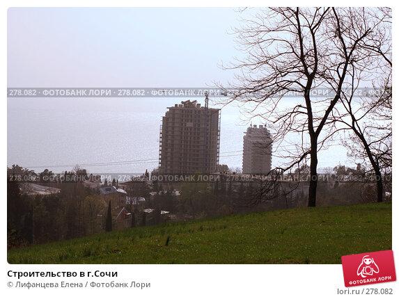 Строительство в г.Сочи, фото № 278082, снято 24 марта 2008 г. (c) Лифанцева Елена / Фотобанк Лори