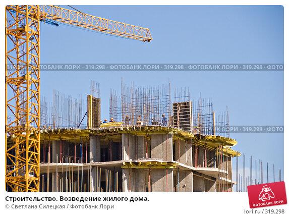 Купить «Строительство. Возведение жилого дома.», фото № 319298, снято 12 июня 2008 г. (c) Светлана Силецкая / Фотобанк Лори