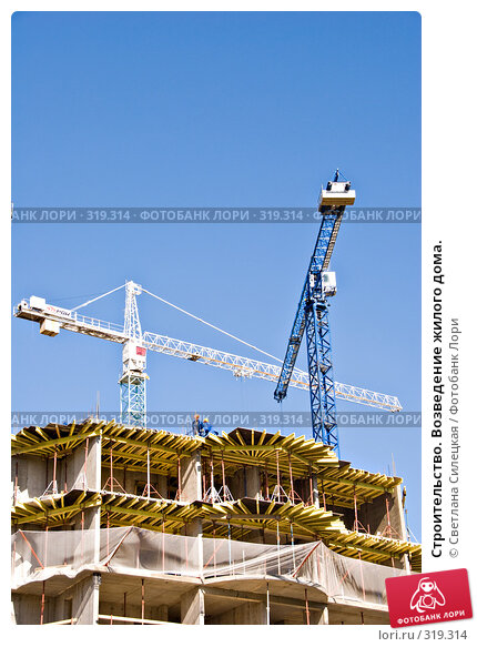 Строительство. Возведение жилого дома., фото № 319314, снято 12 июня 2008 г. (c) Светлана Силецкая / Фотобанк Лори