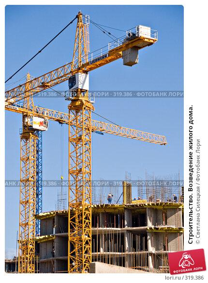 Купить «Строительство. Возведение жилого дома.», фото № 319386, снято 12 июня 2008 г. (c) Светлана Силецкая / Фотобанк Лори
