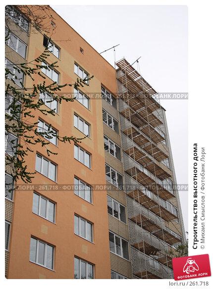 Купить «Строительство высотного дома», фото № 261718, снято 23 апреля 2008 г. (c) Михаил Смыслов / Фотобанк Лори