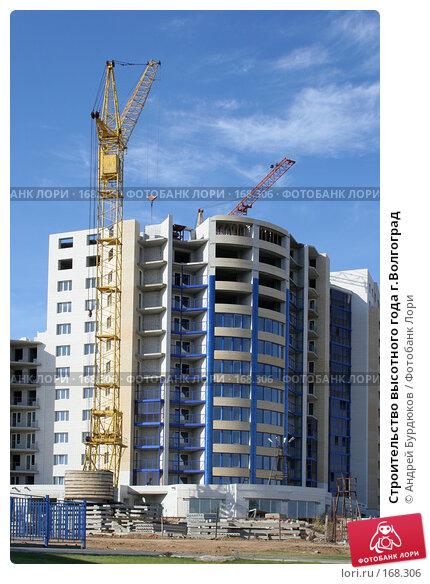 Строительство высотного года г.Волгоград, фото № 168306, снято 21 октября 2007 г. (c) Андрей Бурдюков / Фотобанк Лори