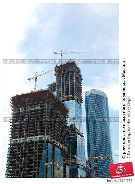 Купить «Строительство высотного комплекса. Москва», фото № 331774, снято 13 июня 2008 г. (c) Катыкин Сергей / Фотобанк Лори
