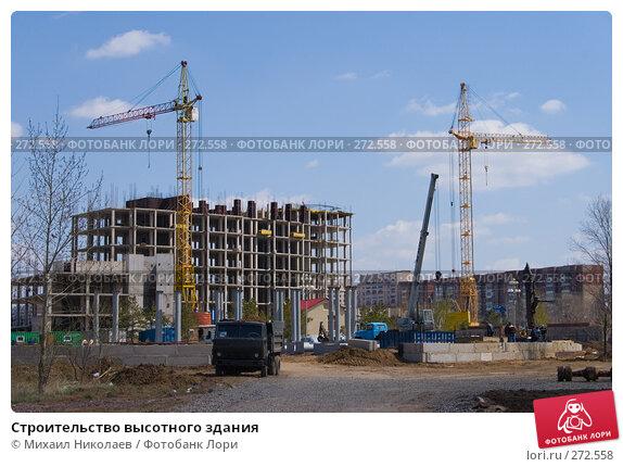 Строительство высотного здания, фото № 272558, снято 2 мая 2008 г. (c) Михаил Николаев / Фотобанк Лори