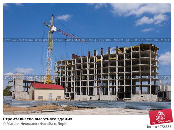 Строительство высотного здания, фото № 272586, снято 2 мая 2008 г. (c) Михаил Николаев / Фотобанк Лори