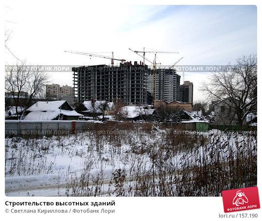 Строительство высотных зданий, фото № 157190, снято 22 декабря 2007 г. (c) Светлана Кириллова / Фотобанк Лори