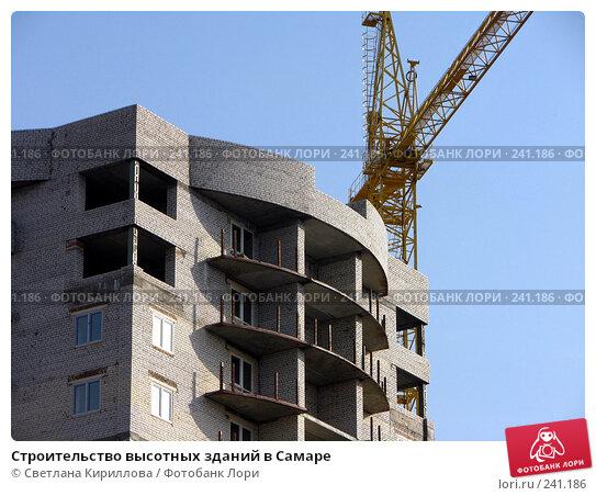 Строительство высотных зданий в Самаре, фото № 241186, снято 1 апреля 2008 г. (c) Светлана Кириллова / Фотобанк Лори