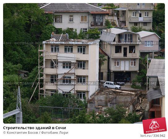 Строительство зданий в Сочи, фото № 334942, снято 24 июня 2017 г. (c) Константин Босов / Фотобанк Лори