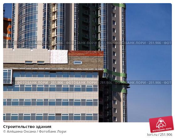 Строительство здания, эксклюзивное фото № 251906, снято 3 апреля 2008 г. (c) Алёшина Оксана / Фотобанк Лори