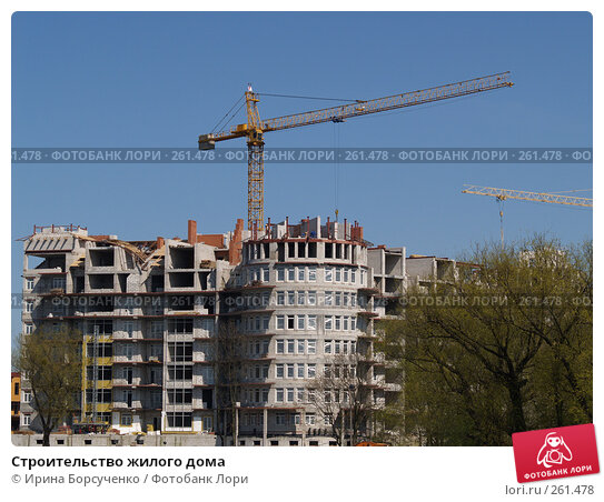 Строительство жилого дома, фото № 261478, снято 24 апреля 2008 г. (c) Ирина Борсученко / Фотобанк Лори