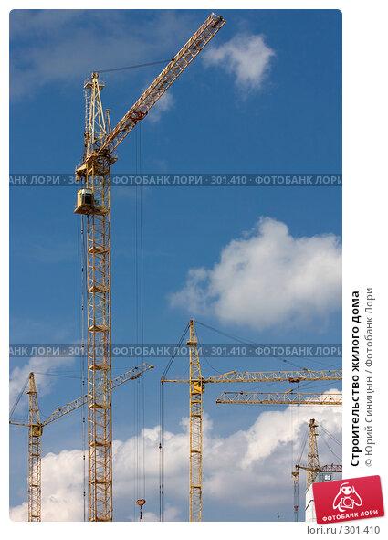 Строительство жилого дома, фото № 301410, снято 18 мая 2008 г. (c) Юрий Синицын / Фотобанк Лори