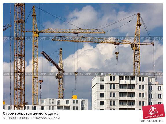 Купить «Строительство жилого дома», фото № 301418, снято 18 мая 2008 г. (c) Юрий Синицын / Фотобанк Лори
