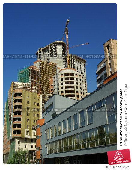 Купить «Строительство жилого дома», фото № 331426, снято 20 июня 2008 г. (c) Дмитрий Тарасов / Фотобанк Лори