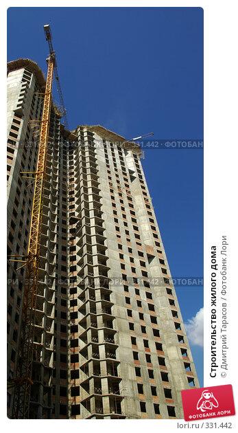 Строительство жилого дома, фото № 331442, снято 20 июня 2008 г. (c) Дмитрий Тарасов / Фотобанк Лори