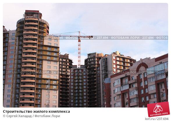 Строительство жилого комплекса, фото № 237694, снято 28 марта 2008 г. (c) Сергей Халадад / Фотобанк Лори
