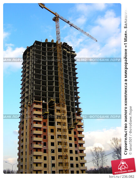 Строительство жилого комплекса в микрорайоне «1 Мая». Балашиха. Московская область, эксклюзивное фото № 236082, снято 28 марта 2008 г. (c) lana1501 / Фотобанк Лори
