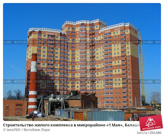 Строительство жилого комплекса в микрорайоне «1 Мая», Балашиха, Московская область, эксклюзивное фото № 254686, снято 9 апреля 2008 г. (c) lana1501 / Фотобанк Лори