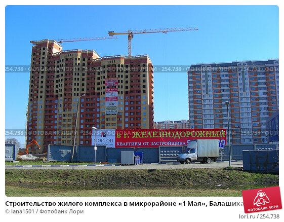 Строительство жилого комплекса в микрорайоне «1 Мая», Балашиха, Московская область, эксклюзивное фото № 254738, снято 9 апреля 2008 г. (c) lana1501 / Фотобанк Лори