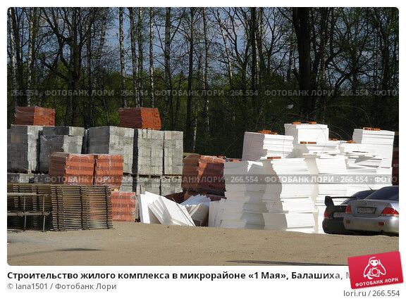 Строительство жилого комплекса в микрорайоне «1 Мая», Балашиха, Московская область, эксклюзивное фото № 266554, снято 28 апреля 2008 г. (c) lana1501 / Фотобанк Лори