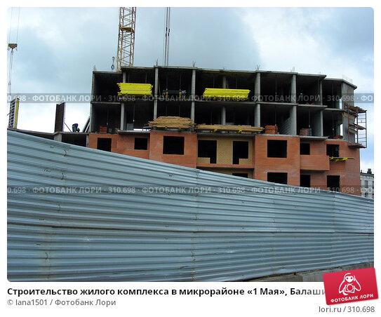 Строительство жилого комплекса в микрорайоне «1 Мая», Балашиха, Московская область, эксклюзивное фото № 310698, снято 4 июня 2008 г. (c) lana1501 / Фотобанк Лори