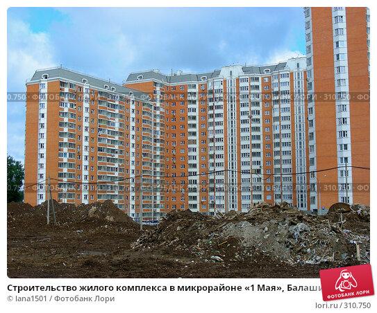 Купить «Строительство жилого комплекса в микрорайоне «1 Мая», Балашиха, Московская область», эксклюзивное фото № 310750, снято 4 июня 2008 г. (c) lana1501 / Фотобанк Лори