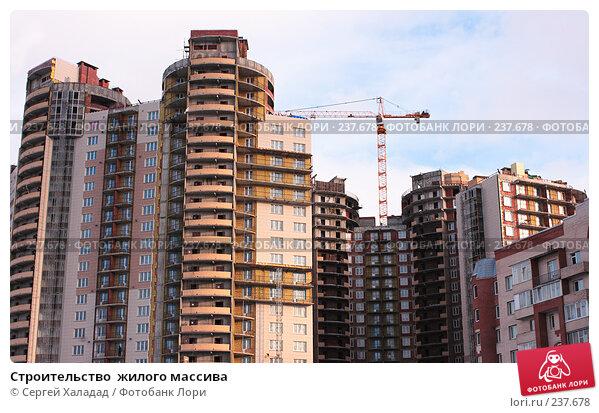 Строительство  жилого массива, фото № 237678, снято 28 марта 2008 г. (c) Сергей Халадад / Фотобанк Лори