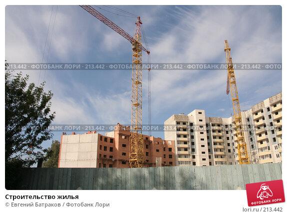 Строительство жилья, фото № 213442, снято 20 августа 2007 г. (c) Евгений Батраков / Фотобанк Лори