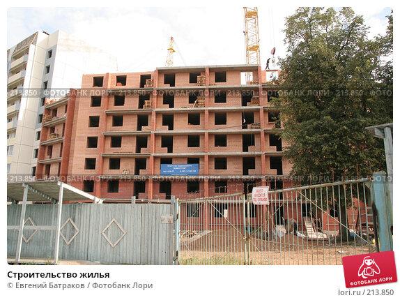 Строительство жилья, фото № 213850, снято 20 августа 2007 г. (c) Евгений Батраков / Фотобанк Лори