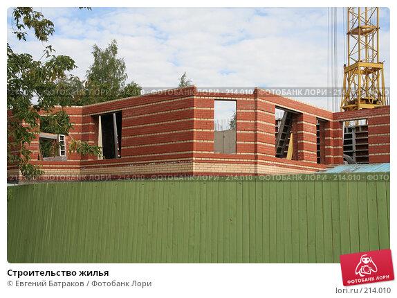 Строительство жилья, фото № 214010, снято 20 августа 2007 г. (c) Евгений Батраков / Фотобанк Лори