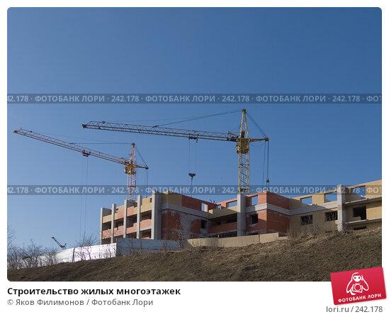 Строительство жилых многоэтажек, фото № 242178, снято 22 мая 2017 г. (c) Яков Филимонов / Фотобанк Лори