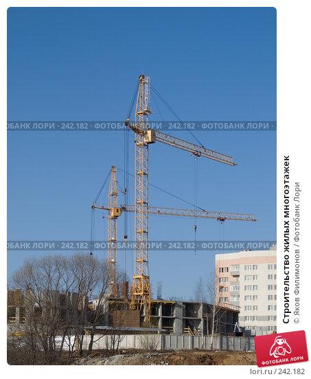 Купить «Строительство жилых многоэтажек», фото № 242182, снято 21 марта 2018 г. (c) Яков Филимонов / Фотобанк Лори