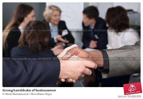 Купить «Strong handshake of businessmen», фото № 33429070, снято 12 февраля 2018 г. (c) Яков Филимонов / Фотобанк Лори