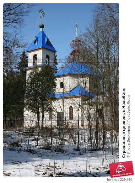 Строящаяся церковь в Нахабине, фото № 229950, снято 22 марта 2008 г. (c) Игорь Веснинов / Фотобанк Лори