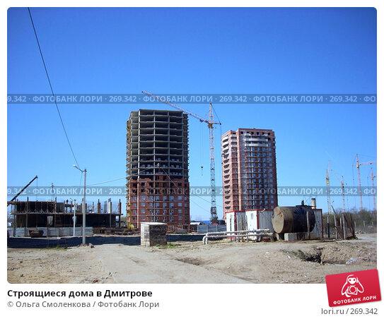 Купить «Строящиеся дома в Дмитрове», фото № 269342, снято 25 апреля 2008 г. (c) Ольга Смоленкова / Фотобанк Лори