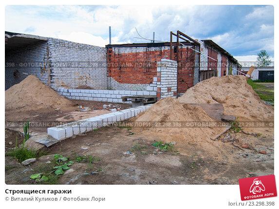 Купить «Строящиеся гаражи», фото № 23298398, снято 26 июня 2008 г. (c) Виталий Куликов / Фотобанк Лори